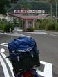 佐多岬ロードパーク