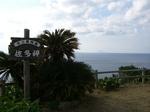 佐多岬硫黄島を望む