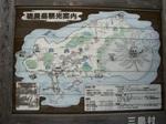 硫黄島看板