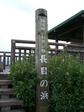 長目の浜標識