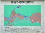 鹿目の滝看板