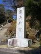 霧島神宮碑